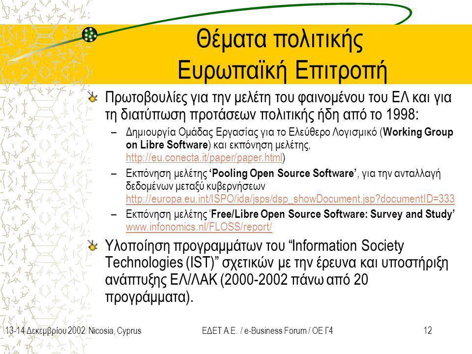 1213-14 Δεκεμβρίου 2002 Nicosia, CyprusΕΔΕΤ Α.Ε. / e-Business Forum / ΟΕ Γ4 Θέματα πολιτικής Ευρωπαϊκή Επιτροπή Πρωτοβουλίες για την μελέτη του φαινομ