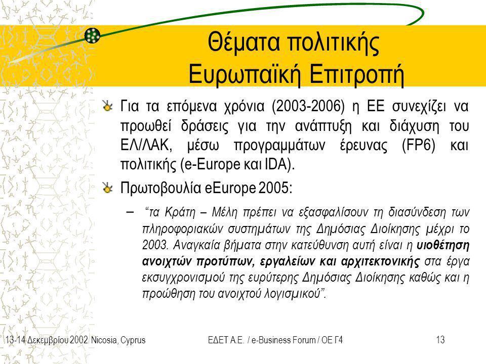 1313-14 Δεκεμβρίου 2002 Nicosia, CyprusΕΔΕΤ Α.Ε. / e-Business Forum / ΟΕ Γ4 Θέματα πολιτικής Ευρωπαϊκή Επιτροπή Για τα επόμενα χρόνια (2003-2006) η ΕΕ