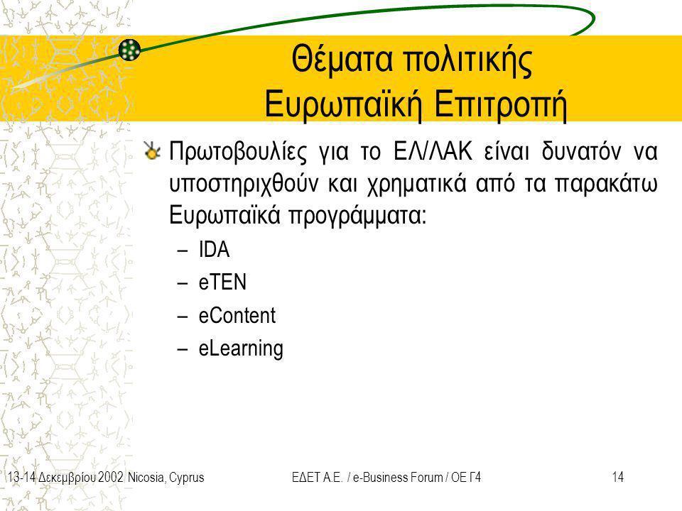 1413-14 Δεκεμβρίου 2002 Nicosia, CyprusΕΔΕΤ Α.Ε. / e-Business Forum / ΟΕ Γ4 Θέματα πολιτικής Ευρωπαϊκή Επιτροπή Πρωτοβουλίες για το ΕΛ/ΛΑΚ είναι δυνατ