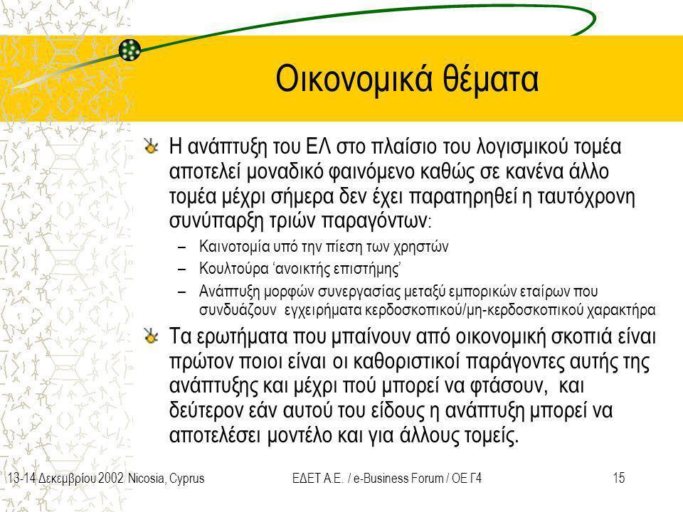 1513-14 Δεκεμβρίου 2002 Nicosia, CyprusΕΔΕΤ Α.Ε. / e-Business Forum / ΟΕ Γ4 Οικονομικά θέματα H ανάπτυξη του ΕΛ στο πλαίσιο του λογισμικού τομέα αποτε