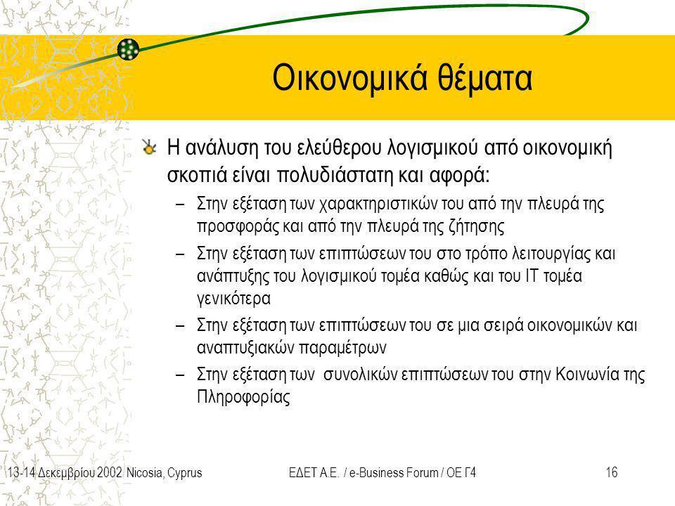 1613-14 Δεκεμβρίου 2002 Nicosia, CyprusΕΔΕΤ Α.Ε. / e-Business Forum / ΟΕ Γ4 Οικονομικά θέματα Η ανάλυση του ελεύθερου λογισμικού από οικονομική σκοπιά