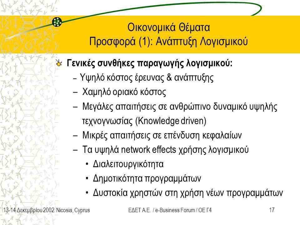 1713-14 Δεκεμβρίου 2002 Nicosia, CyprusΕΔΕΤ Α.Ε. / e-Business Forum / ΟΕ Γ4 Οικονομικά Θέματα Προσφορά (1): Ανάπτυξη Λογισμικού Γενικές συνθήκες παραγ