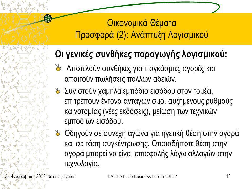 1813-14 Δεκεμβρίου 2002 Nicosia, CyprusΕΔΕΤ Α.Ε. / e-Business Forum / ΟΕ Γ4 Οικονομικά Θέματα Προσφορά (2): Ανάπτυξη Λογισμικού Οι γενικές συνθήκες πα