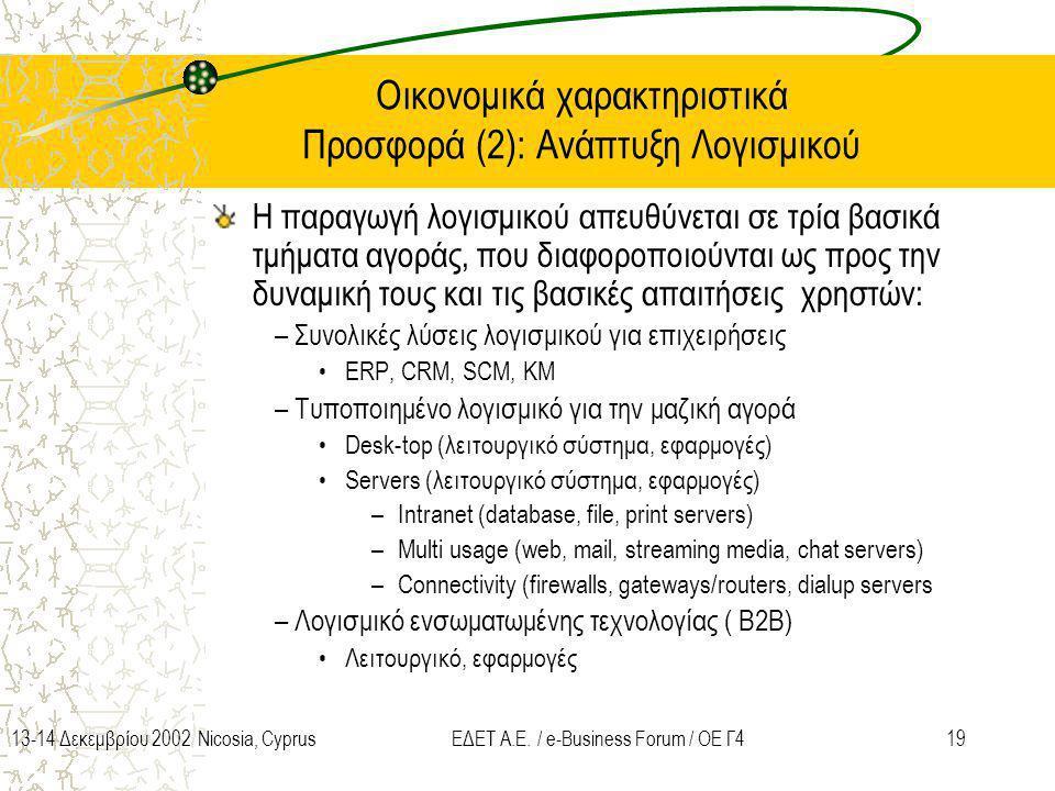 1913-14 Δεκεμβρίου 2002 Nicosia, CyprusΕΔΕΤ Α.Ε. / e-Business Forum / ΟΕ Γ4 Οικονομικά χαρακτηριστικά Προσφορά (2): Ανάπτυξη Λογισμικού Η παραγωγή λογ
