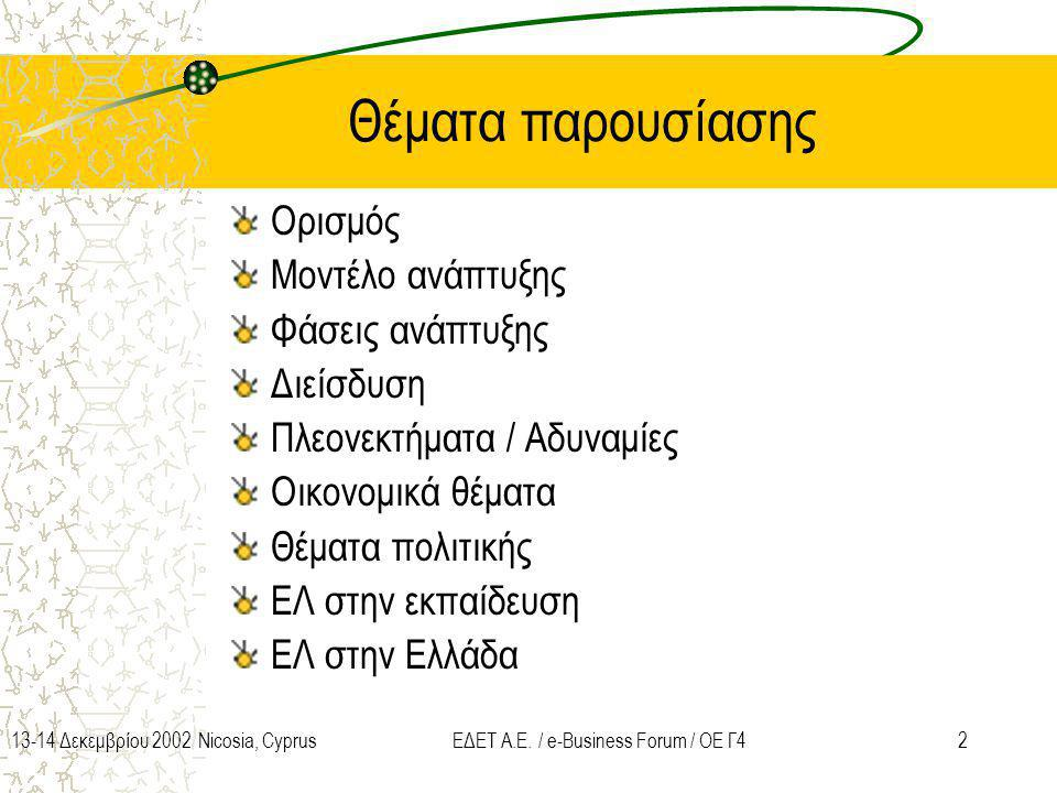 213-14 Δεκεμβρίου 2002 Nicosia, CyprusΕΔΕΤ Α.Ε. / e-Business Forum / ΟΕ Γ4 Θέματα παρουσίασης Ορισμός Μοντέλο ανάπτυξης Φάσεις ανάπτυξης Διείσδυση Πλε