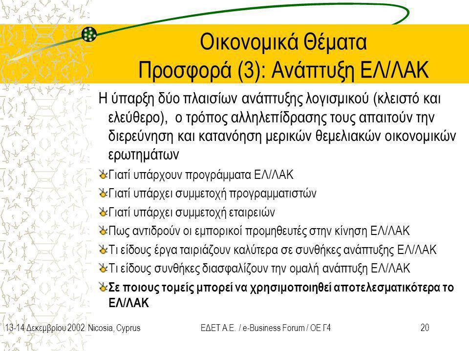 2013-14 Δεκεμβρίου 2002 Nicosia, CyprusΕΔΕΤ Α.Ε. / e-Business Forum / ΟΕ Γ4 Οικονομικά Θέματα Προσφορά (3): Ανάπτυξη ΕΛ/ΛΑΚ Η ύπαρξη δύο πλαισίων ανάπ
