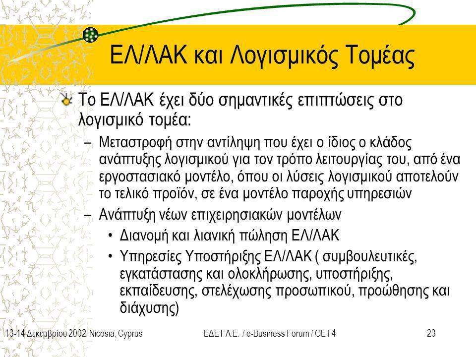 2313-14 Δεκεμβρίου 2002 Nicosia, CyprusΕΔΕΤ Α.Ε. / e-Business Forum / ΟΕ Γ4 ΕΛ/ΛΑΚ και Λογισμικός Τομέας Το ΕΛ/ΛΑΚ έχει δύο σημαντικές επιπτώσεις στο