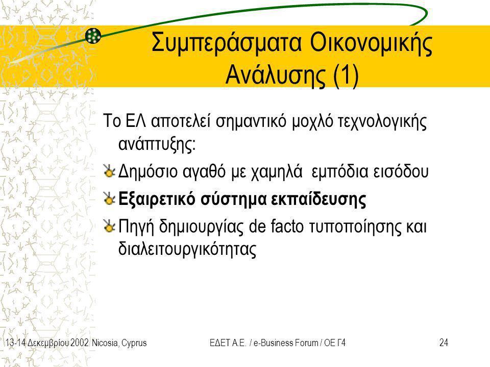 2413-14 Δεκεμβρίου 2002 Nicosia, CyprusΕΔΕΤ Α.Ε. / e-Business Forum / ΟΕ Γ4 Συμπεράσματα Οικονομικής Ανάλυσης (1) Το ΕΛ αποτελεί σημαντικό μοχλό τεχνο