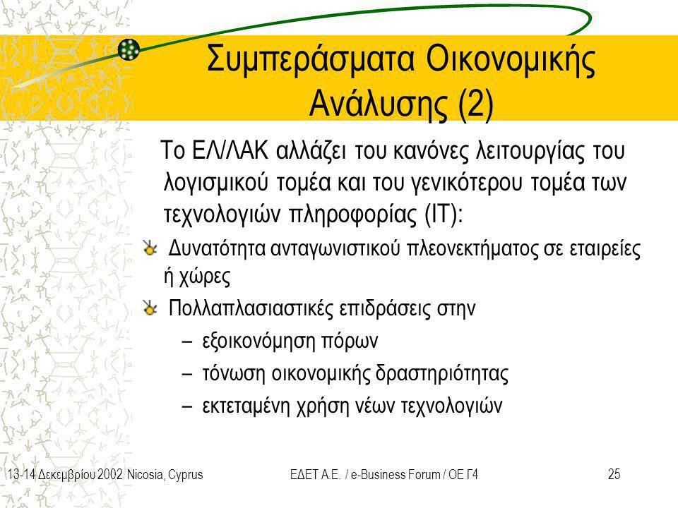 2513-14 Δεκεμβρίου 2002 Nicosia, CyprusΕΔΕΤ Α.Ε. / e-Business Forum / ΟΕ Γ4 Συμπεράσματα Οικονομικής Ανάλυσης (2) Το ΕΛ/ΛΑΚ αλλάζει του κανόνες λειτου