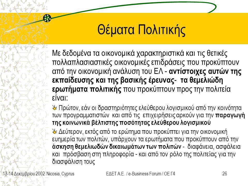 2613-14 Δεκεμβρίου 2002 Nicosia, CyprusΕΔΕΤ Α.Ε. / e-Business Forum / ΟΕ Γ4 Θέματα Πολιτικής Με δεδομένα τα οικονομικά χαρακτηριστικά και τις θετικές