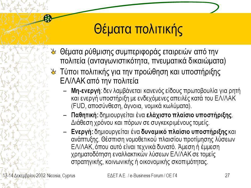2713-14 Δεκεμβρίου 2002 Nicosia, CyprusΕΔΕΤ Α.Ε. / e-Business Forum / ΟΕ Γ4 Θέματα πολιτικής Θέματα ρύθμισης συμπεριφοράς εταιρειών από την πολιτεία (