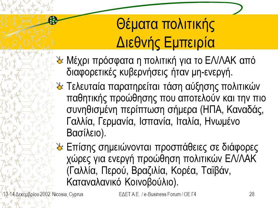 2813-14 Δεκεμβρίου 2002 Nicosia, CyprusΕΔΕΤ Α.Ε. / e-Business Forum / ΟΕ Γ4 Θέματα πολιτικής Διεθνής Εμπειρία Μέχρι πρόσφατα η πολιτική για το ΕΛ/ΛΑΚ