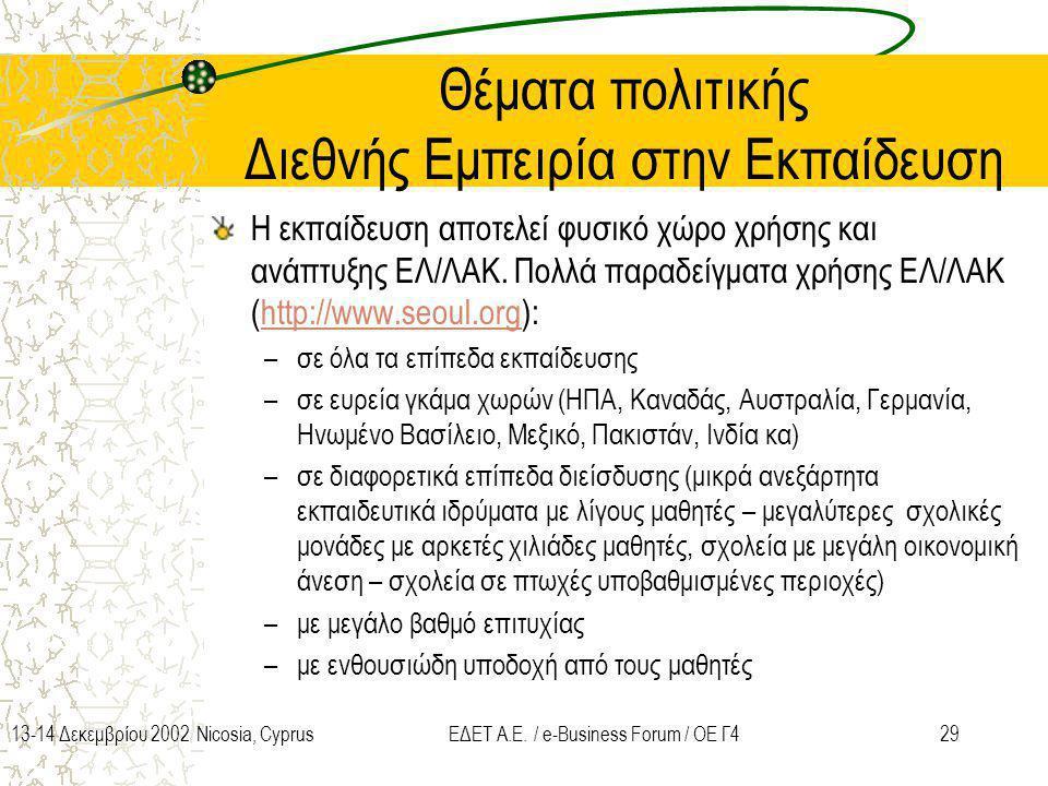 2913-14 Δεκεμβρίου 2002 Nicosia, CyprusΕΔΕΤ Α.Ε. / e-Business Forum / ΟΕ Γ4 Θέματα πολιτικής Διεθνής Εμπειρία στην Εκπαίδευση Η εκπαίδευση αποτελεί φυ
