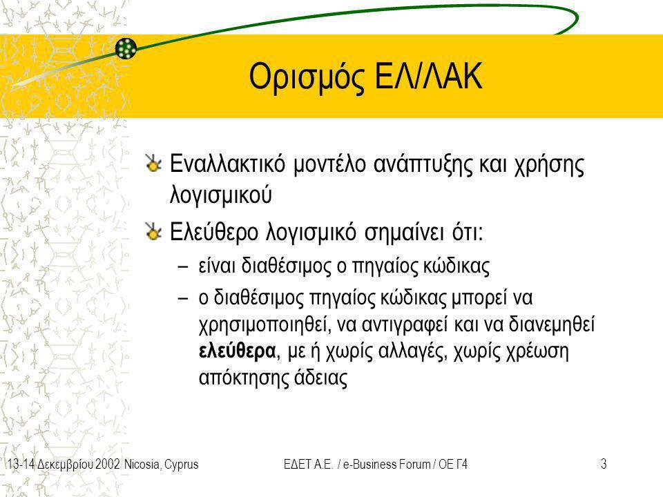 313-14 Δεκεμβρίου 2002 Nicosia, CyprusΕΔΕΤ Α.Ε. / e-Business Forum / ΟΕ Γ4 Ορισμός ΕΛ/ΛΑΚ Εναλλακτικό μοντέλο ανάπτυξης και χρήσης λογισμικού Ελεύθερο