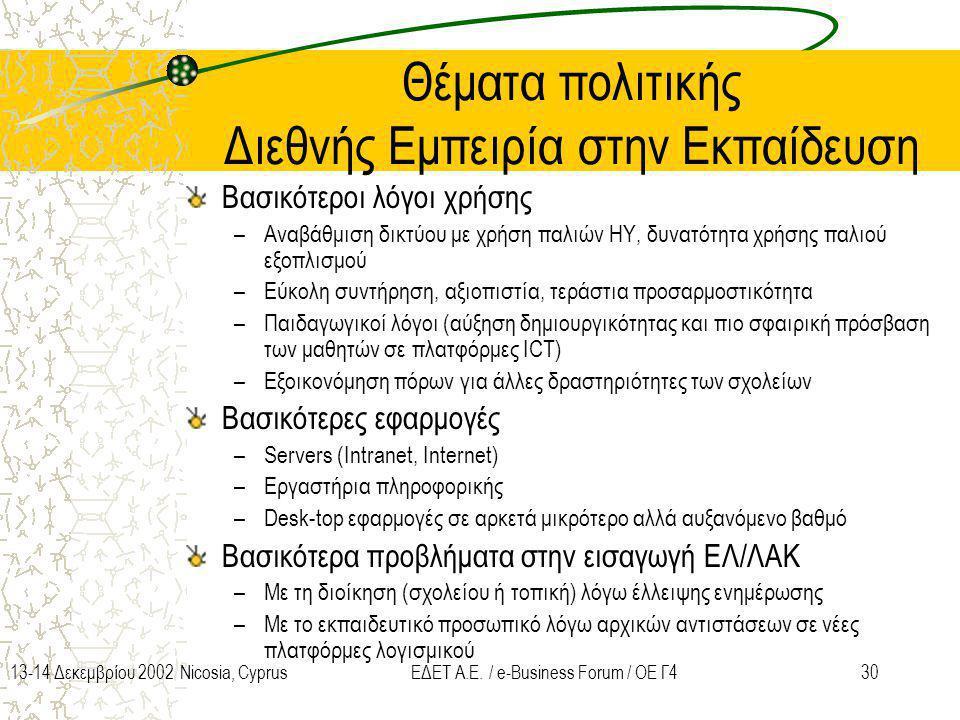 3013-14 Δεκεμβρίου 2002 Nicosia, CyprusΕΔΕΤ Α.Ε. / e-Business Forum / ΟΕ Γ4 Θέματα πολιτικής Διεθνής Εμπειρία στην Εκπαίδευση Βασικότεροι λόγοι χρήσης
