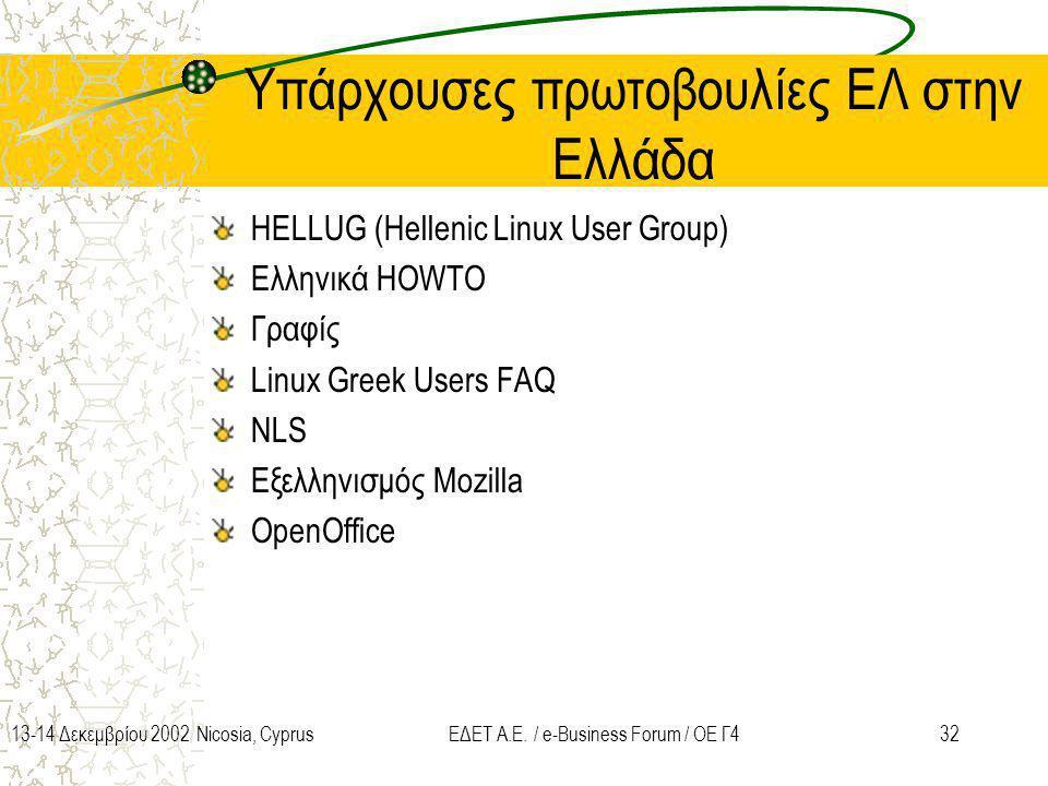 3213-14 Δεκεμβρίου 2002 Nicosia, CyprusΕΔΕΤ Α.Ε. / e-Business Forum / ΟΕ Γ4 Υπάρχουσες πρωτοβουλίες ΕΛ στην Ελλάδα HELLUG (Hellenic Linux User Group)