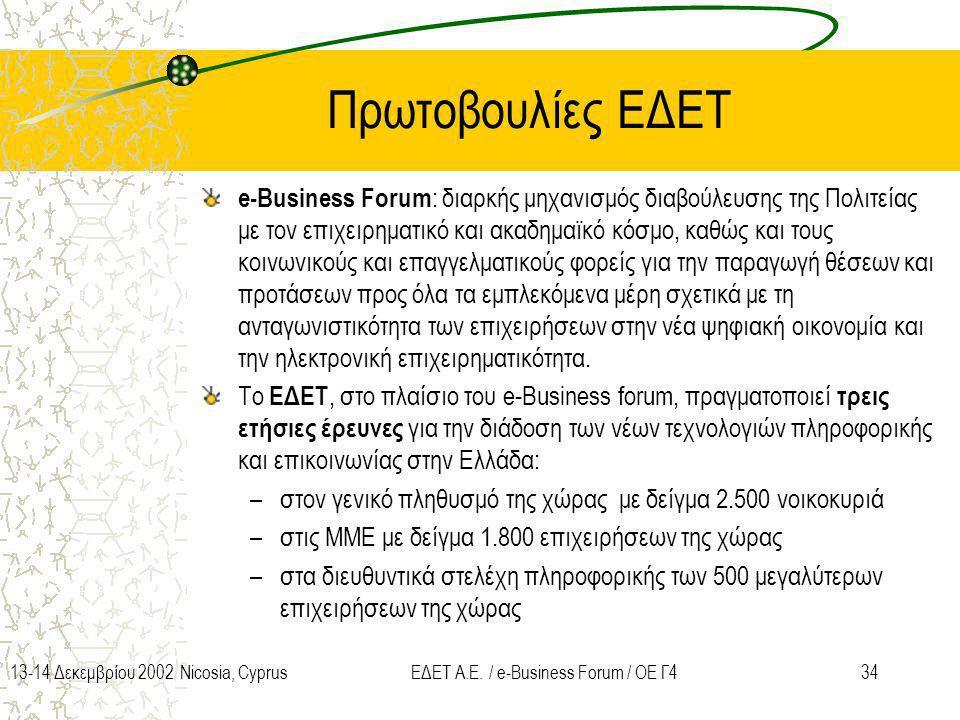 3413-14 Δεκεμβρίου 2002 Nicosia, CyprusΕΔΕΤ Α.Ε. / e-Business Forum / ΟΕ Γ4 Πρωτοβουλίες ΕΔΕΤ e-Business Forum : διαρκής μηχανισμός διαβούλευσης της Π