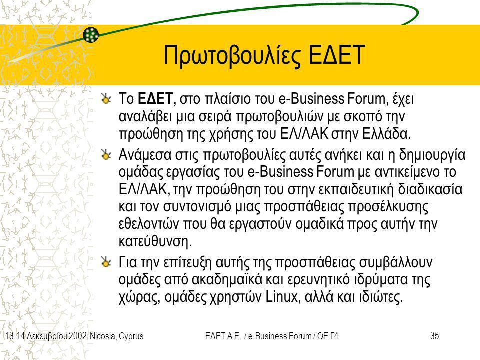 3513-14 Δεκεμβρίου 2002 Nicosia, CyprusΕΔΕΤ Α.Ε. / e-Business Forum / ΟΕ Γ4 Πρωτοβουλίες ΕΔΕΤ To EΔΕΤ, στο πλαίσιο του e-Business Forum, έχει αναλάβει