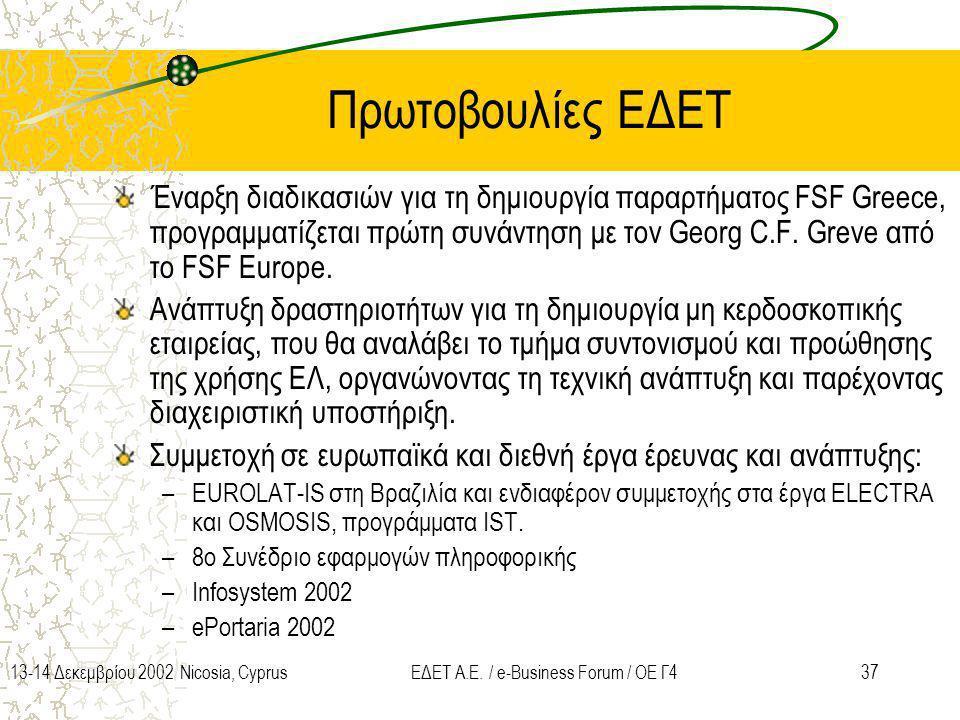3713-14 Δεκεμβρίου 2002 Nicosia, CyprusΕΔΕΤ Α.Ε. / e-Business Forum / ΟΕ Γ4 Πρωτοβουλίες ΕΔΕΤ Έναρξη διαδικασιών για τη δημιουργία παραρτήματος FSF Gr