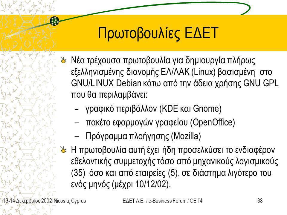 3813-14 Δεκεμβρίου 2002 Nicosia, CyprusΕΔΕΤ Α.Ε. / e-Business Forum / ΟΕ Γ4 Πρωτοβουλίες ΕΔΕΤ Νέα τρέχουσα πρωτοβουλία για δημιουργία πλήρως εξελληνισ