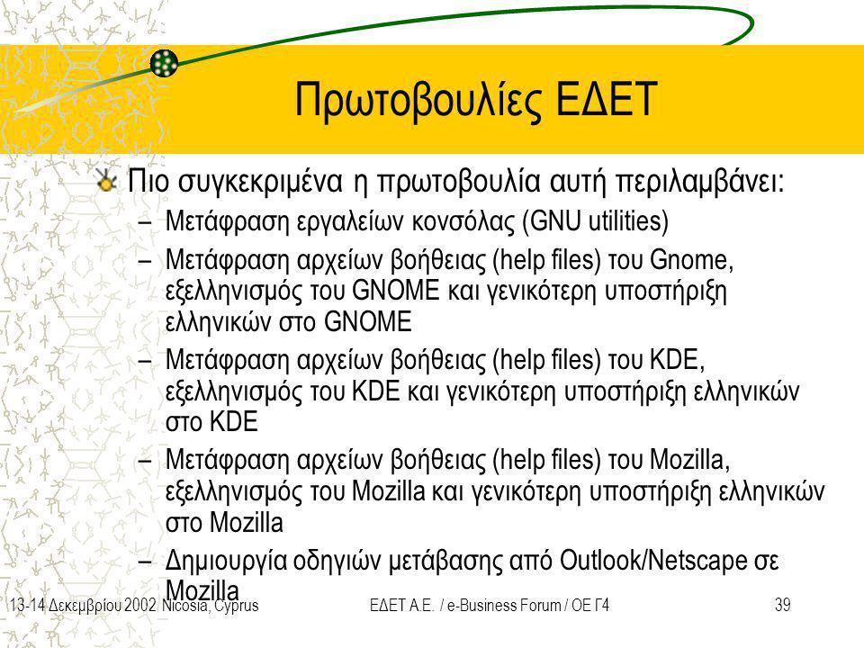 3913-14 Δεκεμβρίου 2002 Nicosia, CyprusΕΔΕΤ Α.Ε. / e-Business Forum / ΟΕ Γ4 Πρωτοβουλίες ΕΔΕΤ Πιο συγκεκριμένα η πρωτοβουλία αυτή περιλαμβάνει: –Μετάφ