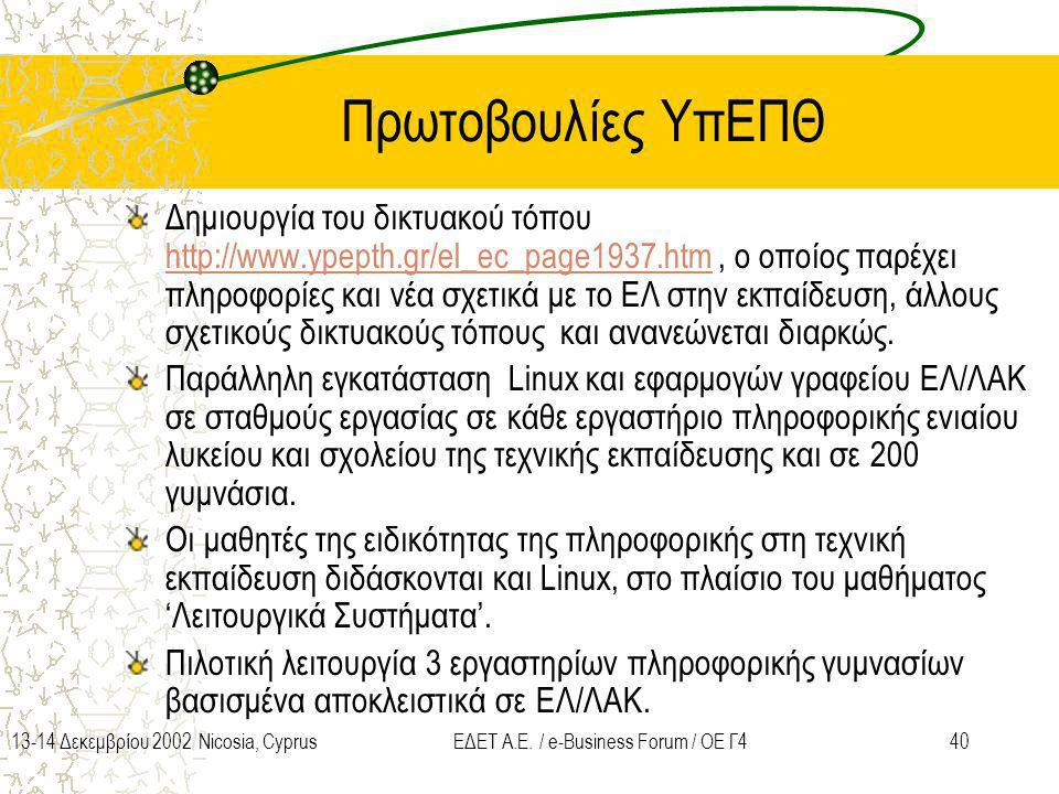 4013-14 Δεκεμβρίου 2002 Nicosia, CyprusΕΔΕΤ Α.Ε. / e-Business Forum / ΟΕ Γ4 Πρωτοβουλίες ΥπΕΠΘ Δημιουργία του δικτυακού τόπου http://www.ypepth.gr/el_