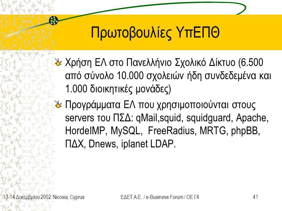 4113-14 Δεκεμβρίου 2002 Nicosia, CyprusΕΔΕΤ Α.Ε. / e-Business Forum / ΟΕ Γ4 Πρωτοβουλίες ΥπΕΠΘ Χρήση ΕΛ στο Πανελλήνιο Σχολικό Δίκτυο (6.500 από σύνολ
