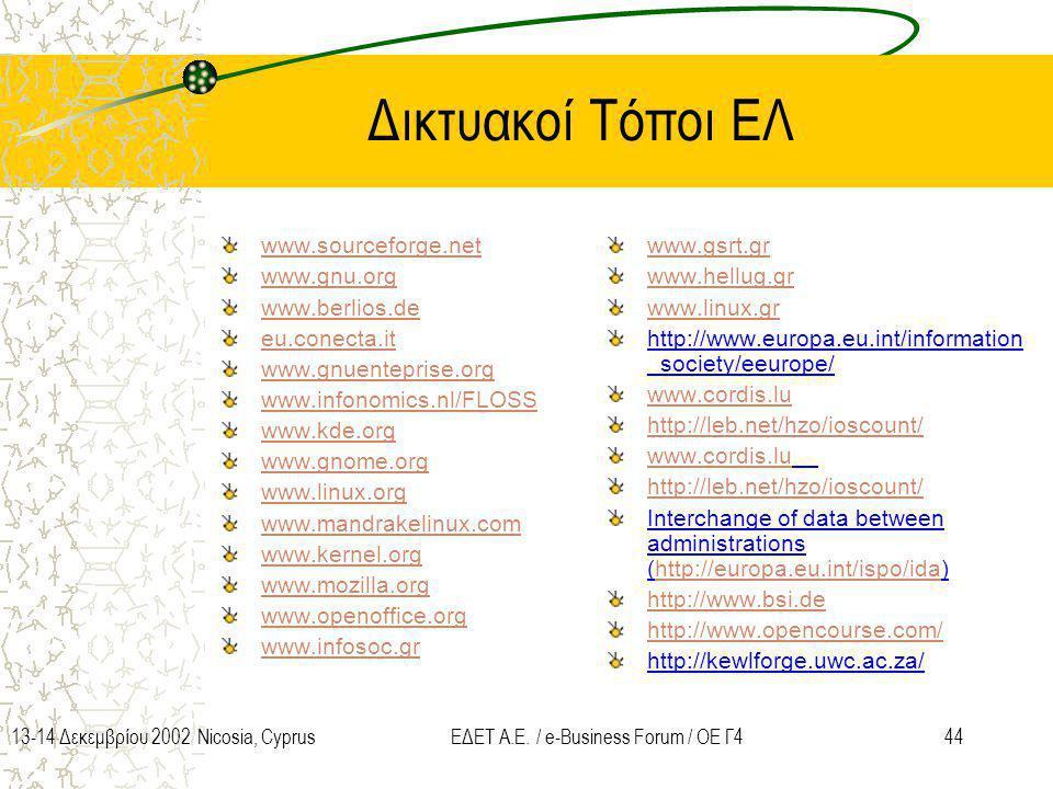4413-14 Δεκεμβρίου 2002 Nicosia, CyprusΕΔΕΤ Α.Ε. / e-Business Forum / ΟΕ Γ4 Δικτυακοί Τόποι ΕΛ www.sourceforge.net www.gnu.org www.berlios.de eu.conec