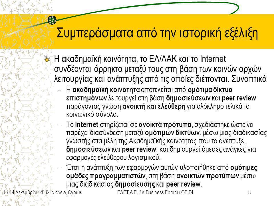 813-14 Δεκεμβρίου 2002 Nicosia, CyprusΕΔΕΤ Α.Ε. / e-Business Forum / ΟΕ Γ4 Συμπεράσματα από την ιστορική εξέλιξη Η ακαδημαϊκή κοινότητα, το ΕΛ/ΛΑΚ και