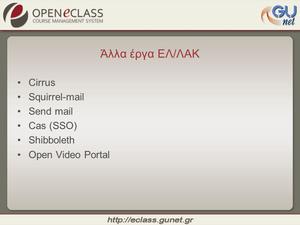 Άλλα έργα ΕΛ/ΛΑΚ Cirrus Squirrel-mail Send mail Cas (SSO) Shibboleth Open Video Portal