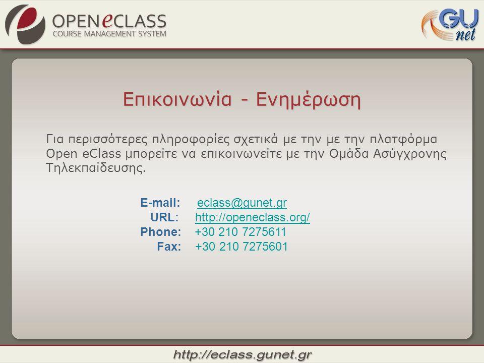 Επικοινωνία - Ενημέρωση Για περισσότερες πληροφορίες σχετικά με την με την πλατφόρμα Open eClass μπορείτε να επικοινωνείτε με την Ομάδα Ασύγχρονης Τηλ