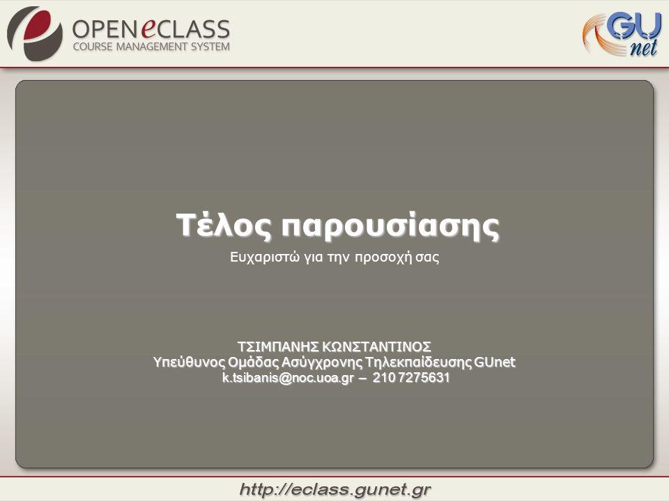 Τέλος παρουσίασης Ευχαριστώ για την προσοχή σας ΤΣΙΜΠΑΝΗΣ ΚΩΝΣΤΑΝΤΙΝΟΣ Υπεύθυνος Ομάδας Ασύγχρονης Τηλεκπαίδευσης GUnet k.tsibanis@noc.uoa.gr – 210 72