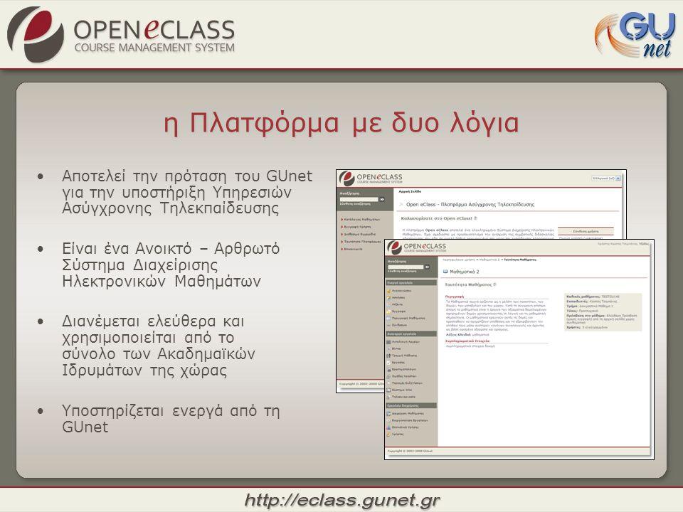 η Πλατφόρμα με δυο λόγια Αποτελεί την πρόταση του GUnet για την υποστήριξη Υπηρεσιών Ασύγχρονης Τηλεκπαίδευσης Είναι ένα Ανοικτό – Αρθρωτό Σύστημα Δια
