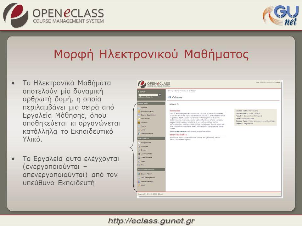 Μορφή Ηλεκτρονικού Μαθήματος Tα Ηλεκτρονικά Μαθήματα αποτελούν μία δυναμική αρθρωτή δομή, η οποία περιλαμβάνει μια σειρά από Εργαλεία Μάθησης, όπου απ
