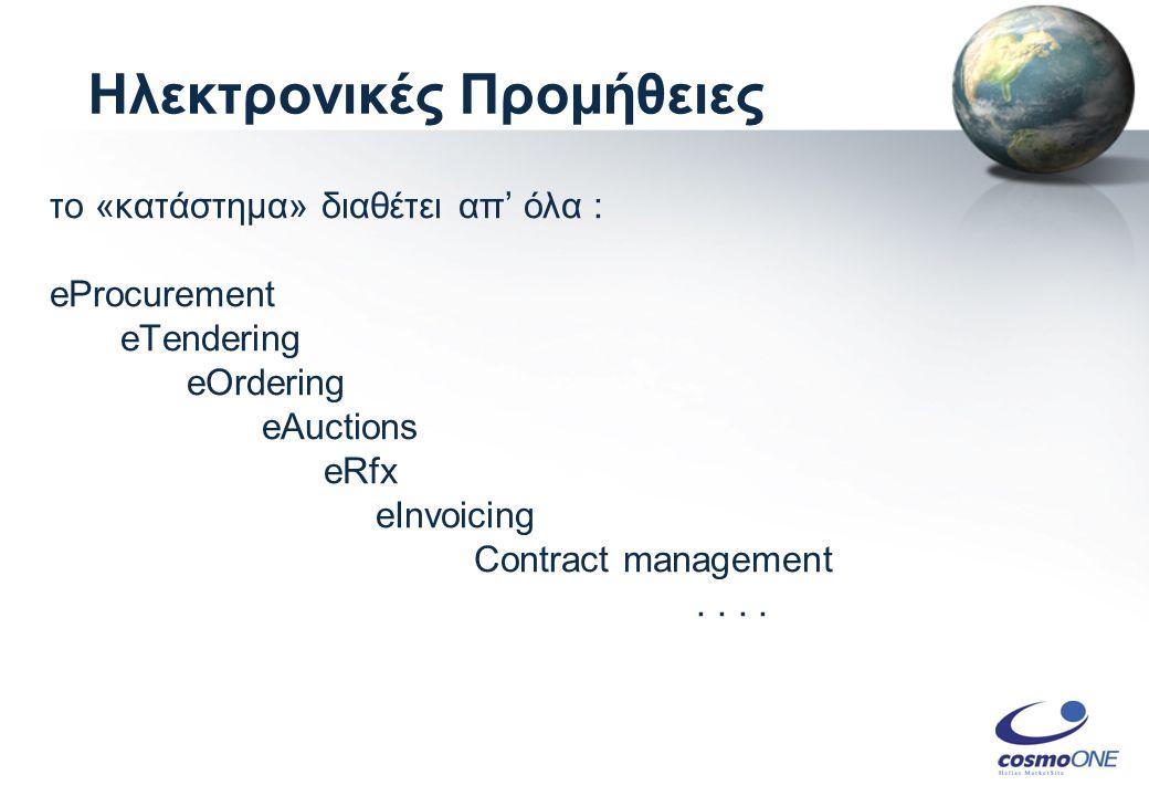 Ηλεκτρονικές Προμήθειες το «κατάστημα» διαθέτει απ' όλα : eProcurement eTendering eOrdering eAuctions eRfx eInvoicing Contract management....