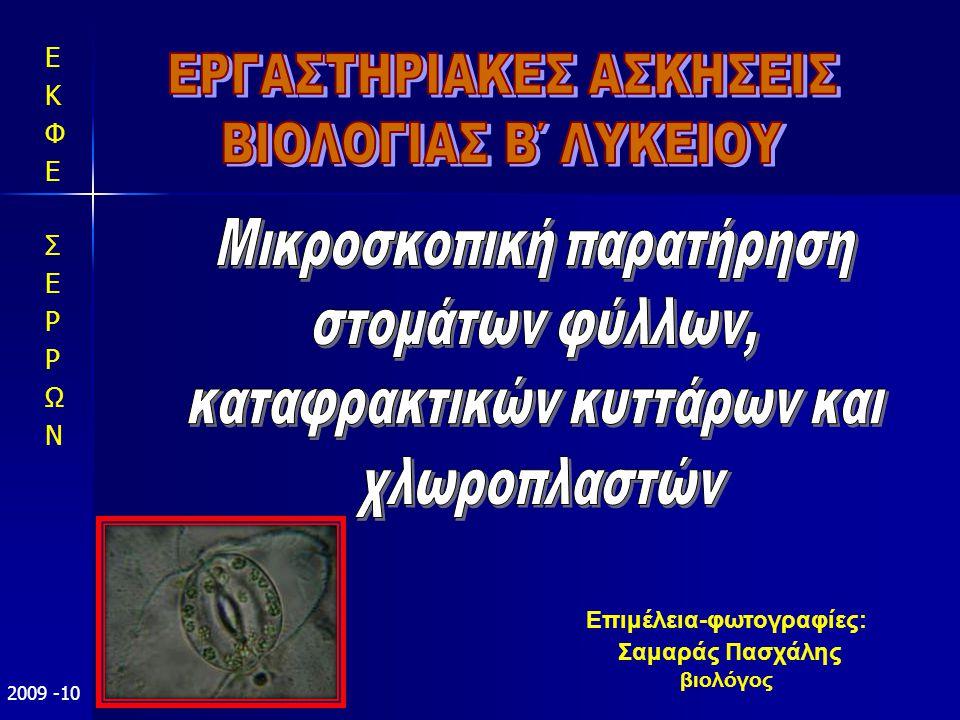 Επιμέλεια-φωτογραφίες: Σαμαράς Πασχάλης βιολόγος 2009 -10