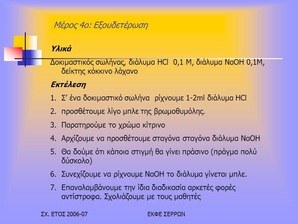 ΣΧ. ΕΤΟΣ 2006-07ΕΚΦΕ ΣΕΡΡΩΝ