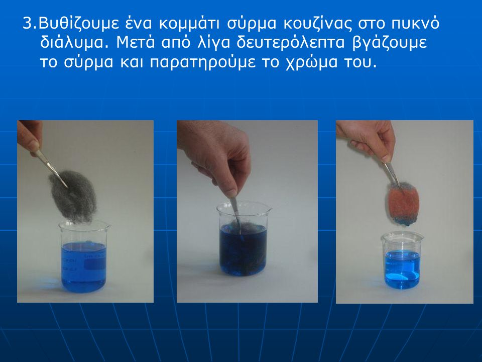 3.Βυθίζουμε ένα κομμάτι σύρμα κουζίνας στο πυκνό διάλυμα. Μετά από λίγα δευτερόλεπτα βγάζουμε το σύρμα και παρατηρούμε το χρώμα του.