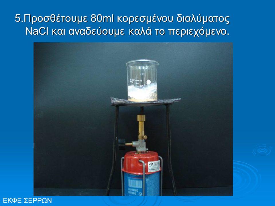 5.Προσθέτουμε 80ml κορεσμένου διαλύματος NaCl και αναδεύουμε καλά το περιεχόμενο. ΕΚΦΕ ΣΕΡΡΩΝ