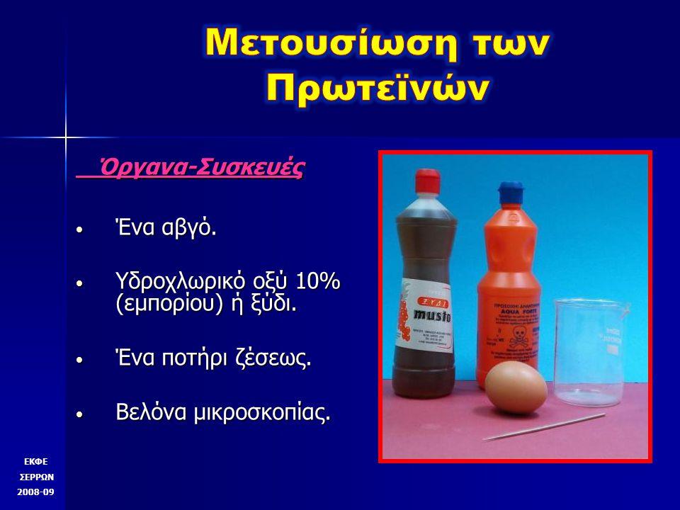 Όργανα-Συσκευές Όργανα-Συσκευές Ένα αβγό.Ένα αβγό.