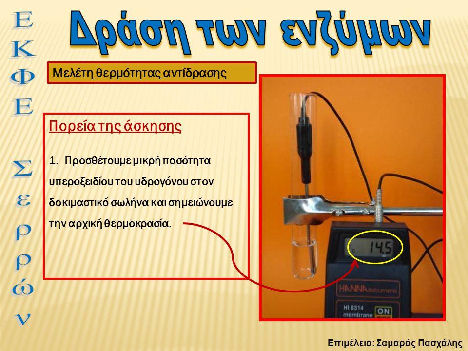 Επιμέλεια: Σαμαράς Πασχάλης Μελέτη θερμότητας αντίδρασης Πορεία της άσκησης 2.