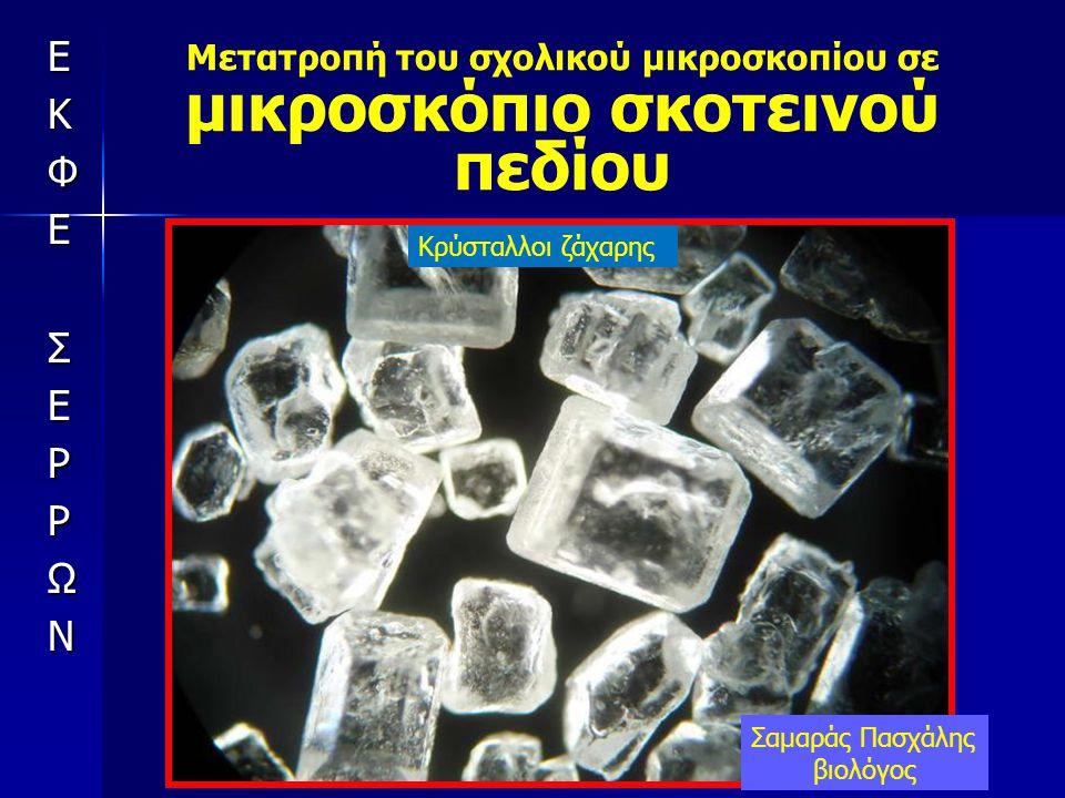 Μετατροπή του σχολικού μικροσκοπίου σε μικροσκόπιο σκοτεινού πεδίου Σαμαράς Πασχάλης βιολόγος Κρύσταλλοι ζάχαρης