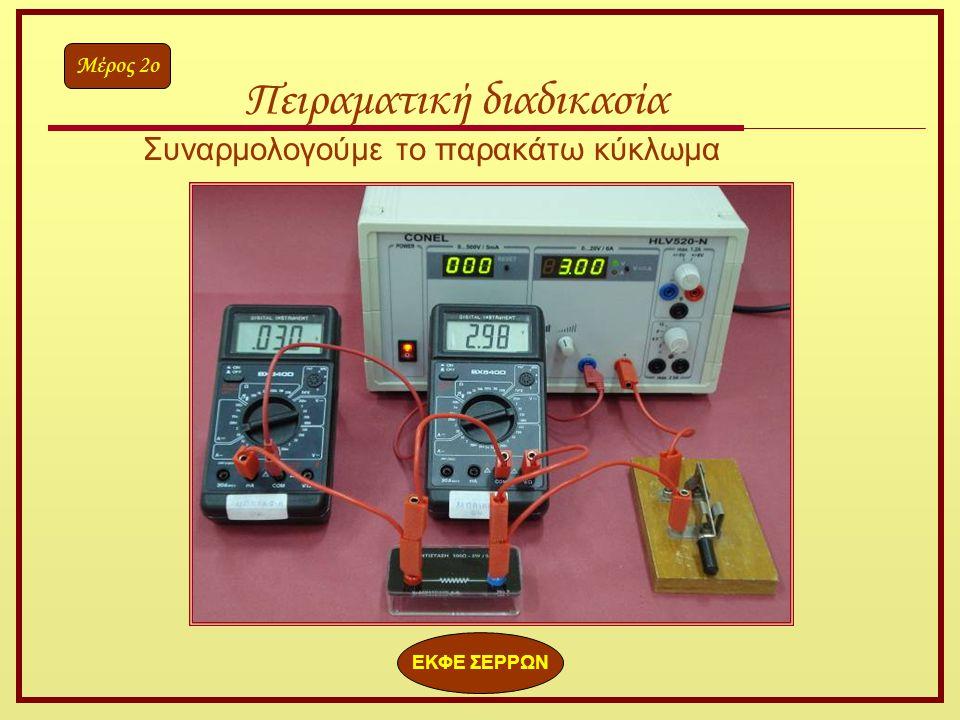 Πειραματική διαδικασία Συναρμολογούμε το παρακάτω κύκλωμα Μέρος 2ο ΕΚΦΕ ΣΕΡΡΩΝ