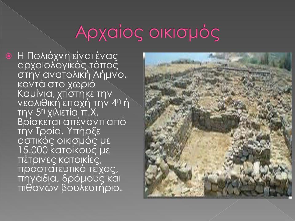  Η Πολιόχνη είναι ένας αρχαιολογικός τόπος στην ανατολική Λήμνο, κοντά στο χωριό Καμίνια, χτίστηκε την νεολιθική εποχή την 4 η ή την 5 η χιλιετία π.Χ.
