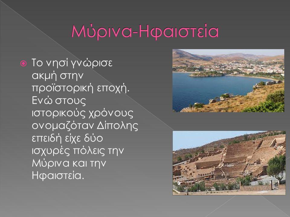 Το νησί γνώρισε ακμή στην προϊστορική εποχή.