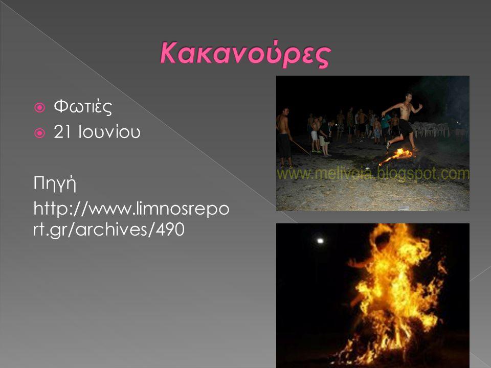  Φωτιές  21 Ιουνίου Πηγή http://www.limnosrepo rt.gr/archives/490