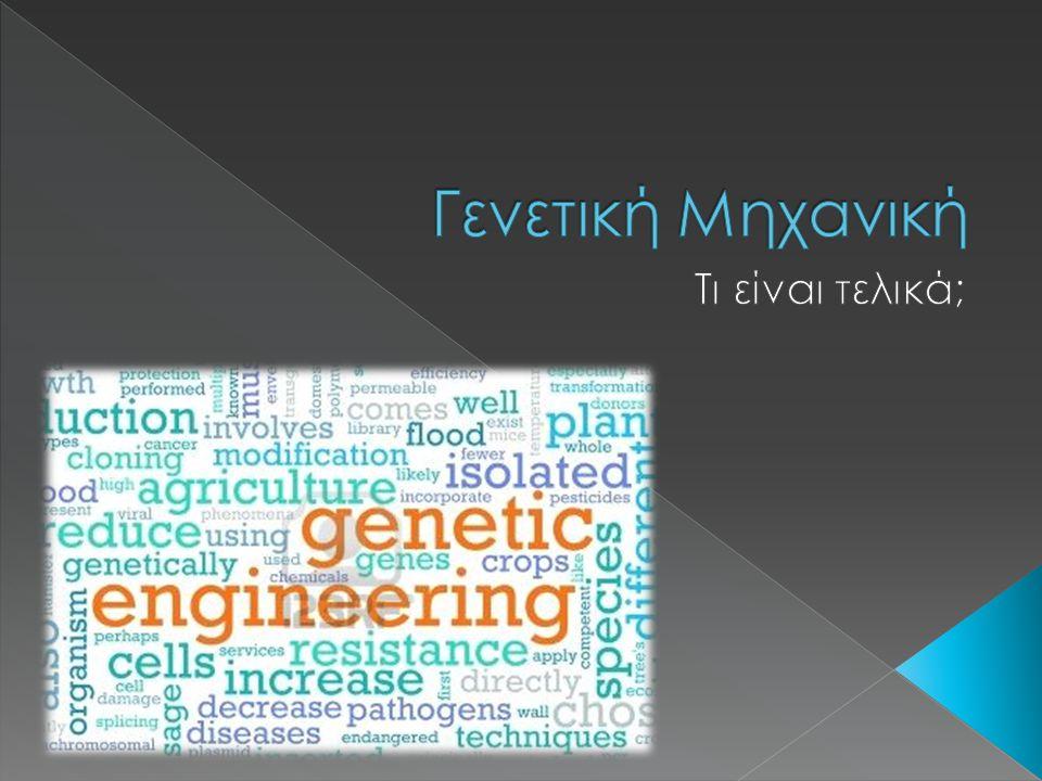 γονίδια  Τα γονίδια που παρουσιάζονται στο σώμα κάθε ζωντανού οργανισμού τον βοηθούν να προσδιορίσει τις συνήθειες του οργανισμού του.