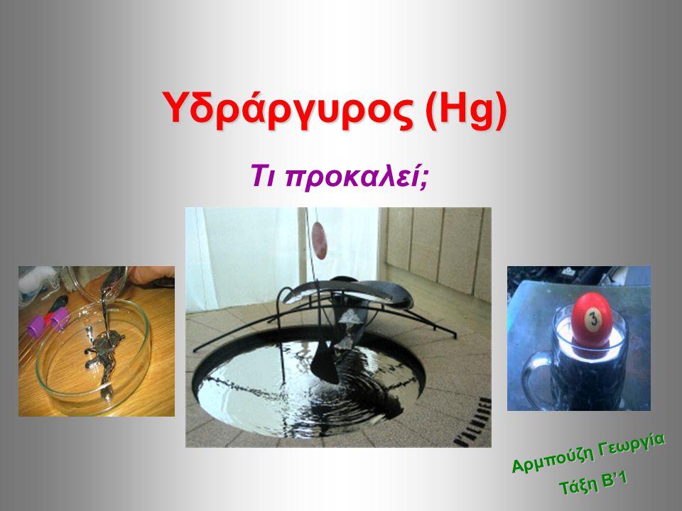 Υδράργυρος (Hg) Τι προκαλεί; Αρμπούζη Γεωργία Τάξη Β'1