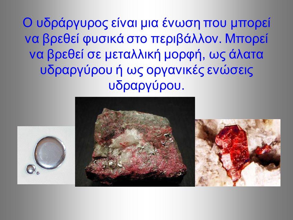 Ο υδράργυρος είναι μια ένωση που μπορεί να βρεθεί φυσικά στο περιβάλλον. Μπορεί να βρεθεί σε μεταλλική μορφή, ως άλατα υδραργύρου ή ως οργανικές ενώσε
