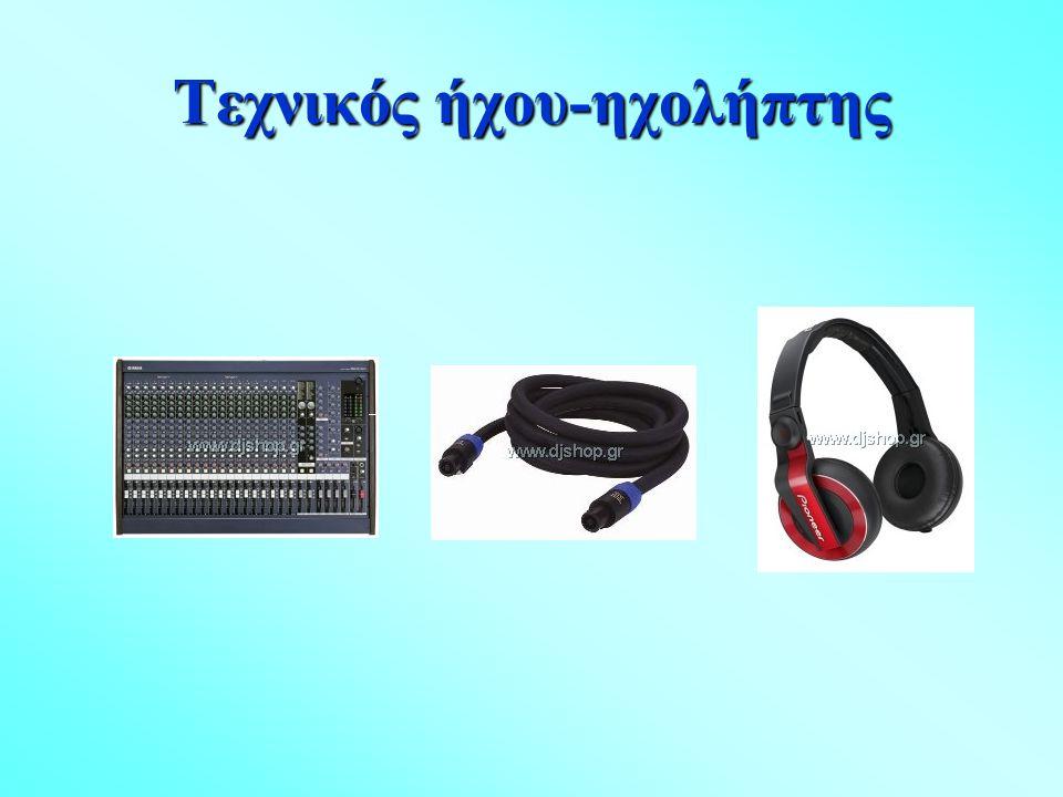 Τεχνικός ήχου-ηχολήπτης